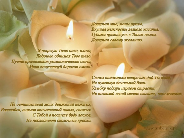 Картинки про любовь со стихами